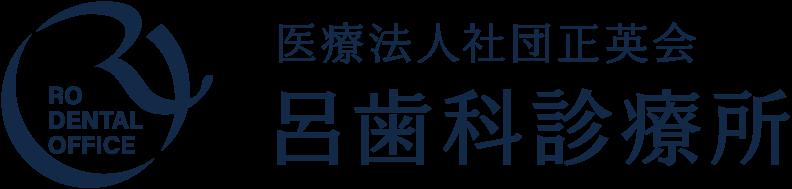 医療法人社団正英会 呂歯科診療所